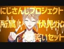 【販促RTA】オハガク・ヤミ・ナイツ【ゲス笑いセット】