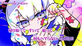 【ニコカラ】ジグソーパズル【Off Vocal】