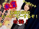 早川亜希動画#569≪江頭2:50のピーピーピーするぞ!収録!≫※会員限定※