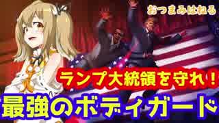 【Mr.President】因幡はねる、合衆国大統