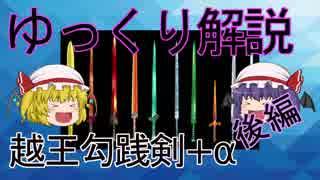 【ファンタジー武器をゆっくり解説】第十八回 越王勾践剣+α(後編)