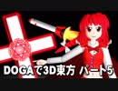 【第10回東方ニコ童祭Ex】DOGAで3D東方 パート5【突然の旧作】