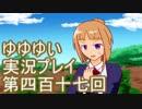 全員集合! 結城友奈は勇者である 花結いのきらめき実況プレイpart417