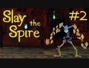 ゆっくりSlayTheSpire Part2