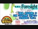 【foresight】「国後・択捉放棄」か 日露「56年宣言」交渉での安倍首相の「焦り」