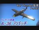 【War Thunder海軍・OBT】こっちの海戦の時間だ Part85【ゆっくり実況・アメリカ海軍】