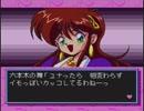 【実況】『銀河お嬢様伝説ユナ2』をはじめて遊ぶ part3
