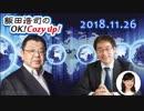 【須田慎一郎】飯田浩司のOK! Cozy up! 2018.11.26