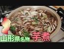 第48位:【山形名物】芋煮を作って食べよう! thumbnail