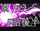 【東方MMD】東方×ドラゴンクエスト 5話後半 白黒マジック【初心者】