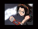 第59位:シャーマンキング 第二十ニ廻「オレたちの必殺技」 thumbnail