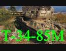 【WoT:T-34-85M】ゆっくり実況でおくる戦車戦Part466 byアラモンド