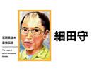 石岡良治の最強伝説 vol.8 テーマ:細田守