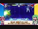 【BBTAG】ずんだクロスバトル#7【Voiceroid実況】