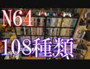 【N64のゲームコレクション紹介動画】N64だけで108種類ゲーム部屋に綺麗に並んでいます!