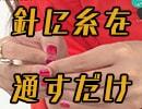 【ダイジェスト】高橋未奈美の「み、味方はナシ!」#16 出演:高橋未奈美
