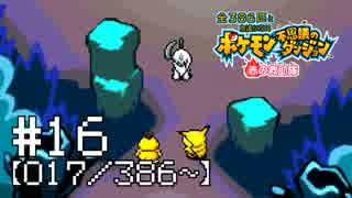 【実況】全386匹と友達になるポケモン不思議のダンジョン(赤) #16【017/386~】