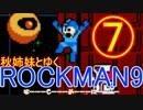 秋姉妹とロックマン9! 7個目