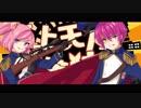 【UTAUカバー】鬼KYOKAN【塩音ソル&仄歌エリー】