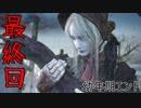 【Bloodborne】ほどほどに縛りプレイ #最終回