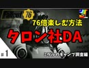 【Fallout76 】タロン社DA!76倍楽しむ方法【#3】