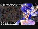 日刊トップテン!VOCALOID&something【日刊ぼかさん2018.11.26】