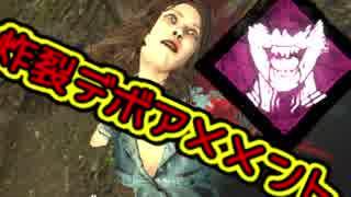【きょうのデッバイ#157】アマンダのGAMEは誰も生きて帰れない デボアピッグ【毎日投稿】