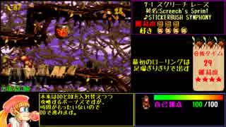 【ゆっくり解説】スーパードンキーコング2 102%RTA 1:26:45 (7/7)