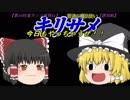 【第10回東方ニコ童祭Ex】普通の魔法使いキリサメ【遅刻組】