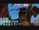 【FF9実況】生き方に迷うアラサーがFF9を初見実況プレイ【Part11-1】