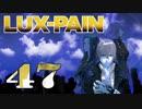 【初見実況】 LUX-PAIN -47-