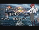 【WoWS】めがねさんが逆転勝利目指して!part4【ゆっくり実況】