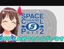 ときのそら(スペースチャンネル5)