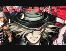 Fate Grand Order Full Story Ⅰ Episode.04+β『監獄塔に復讐鬼は哭く』【イベント】