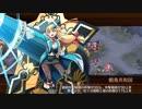 【城プロRE】復刻 赤き脅威と諏訪の浮城-絶弐-難【大破なし・全蔵】