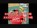 中崎翔太投手 チャント