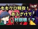 【人狼殺】神回!狂人で「ももクロ特攻」炸裂!!