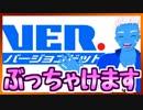 【ご報告】バージョンドット受賞ならず!【VTuber】