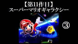 スーパーマリオギャラクシー実況 part3【ノンケのマリオゲームツアー】