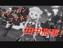 【ヒメヒナMMD】ヒメヒナ刑事 VS ばあちゃる!?(リニューアル版)