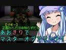 【ARMORED CORE MOA】あおきりでマスターオブアリーナ!!その3 完結済 【VOICEROID実況】