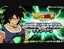 【超ブロリー参戦】ドラゴンボールファイターズ 新DLC&映画キャンペーンPV1