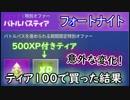 """【フォートナイトバトルロイヤル】500XP付きティア""""ティア100で買った結果""""【Fortnite】"""