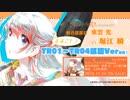 【SugarHz】「オネェパラダイスSeason2 軽音部部長 東雲光(CV:堀江瞬)」TR01~TR04まるごと公開!