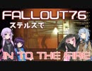 【Fallout76】VOICEROID達はステルス狙撃プレイに挑戦するようです#03「IN TO THE FIRE」【VOICEROID実況】