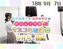 松井恵理子×高野麻里佳の秋マス 祝1周年記念号 ~ついに、2次研久保田未夢登場!(後半)