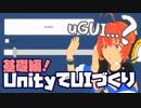 第51位:【Unity:07】UnityでUIづくり!uGUIを使ってみよう!~UIの配置と種類編~【Beginner】 thumbnail