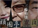【頑固亭異聞】三島由紀夫と憲法改正[桜H30/11/27]
