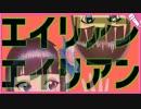 【富士葵】エイリアンエイリアン/ナユタン星人【歌ってみた】