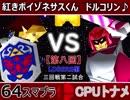 【第八回】64スマブラCPUトナメ実況【LOSERS側三回戦第二試合】